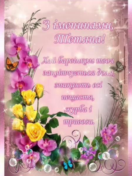 Музична відео-листівка з Днем Тетяни українською мовою💐🎁👍, гарне вітання на День Ангела Тетяні👼, музичне привітання з іменинами для Тетяни🎂