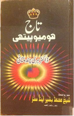 Free Download Books Hikmat Books In 2019 Free Pdf Books