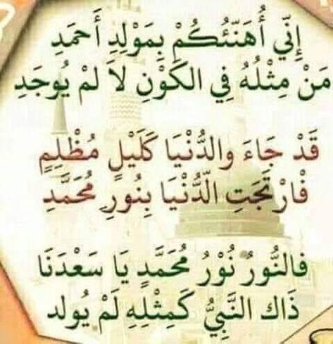 Pin On سيدنا محمد صلى الله عليه وآله وسلم