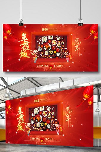 Creative And Simple Spring Festival New Year Eve Dinner Promotion Poster Psd Free Download Pikbest Spring Festival Poster New Year Typography Spring Festival