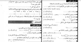 شبكة الروميساء التعليمية نماذج امتحانات الحساب للصف الثالث الابتدائى ترم او Math Sheet Music Math Equations
