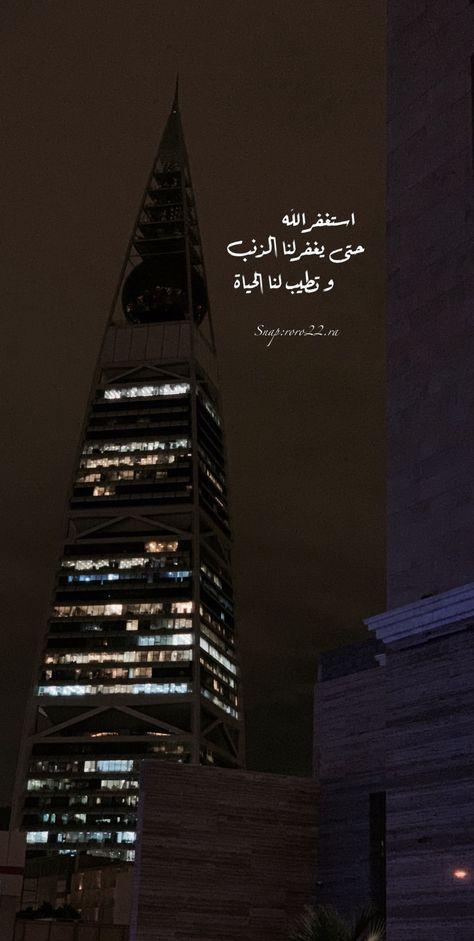 الرياض Photo Quotes Photos Tumblr Alhamdulillah
