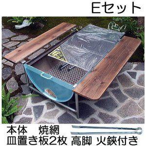 日本製 ドラム缶バーベキューコンロ Eセット 焼き網50 80cm 皿置き板