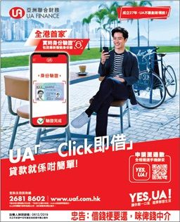 Advanced Yes Ua Mobile App Supports The Authentication Of Identity Of New Smart Hkid Hong Kong July 8 2020 Acn Newswi In 2020 App Support Finance Personal Loans