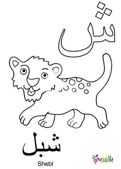 Free Arabic Alphabet Coloring Pages For Kindergarten Belarabyapps Alphabet Coloring Pages Alphabet Coloring Alphabet Worksheets Preschool
