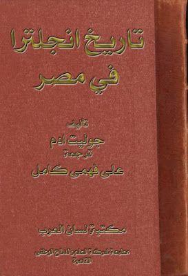 تاريخ انجلترا في مصر جوليت ادم Pdf Books Arabic Calligraphy Calligraphy