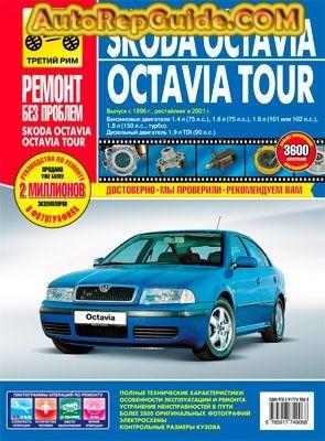 Download Free Skoda Octavia Tour 1996 2001 Repair Manual Image By Autorepguide Com Skoda Octavia Skoda Repair Manuals