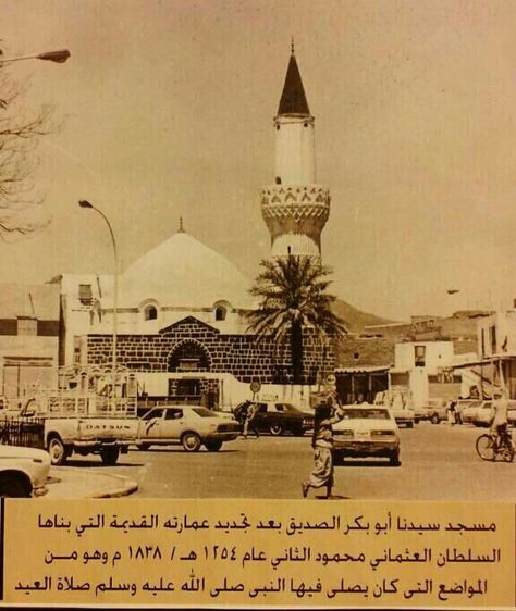 مسجد ابو بكر الصديق Islamic Sites Mecca Madinah Beautiful Mosques