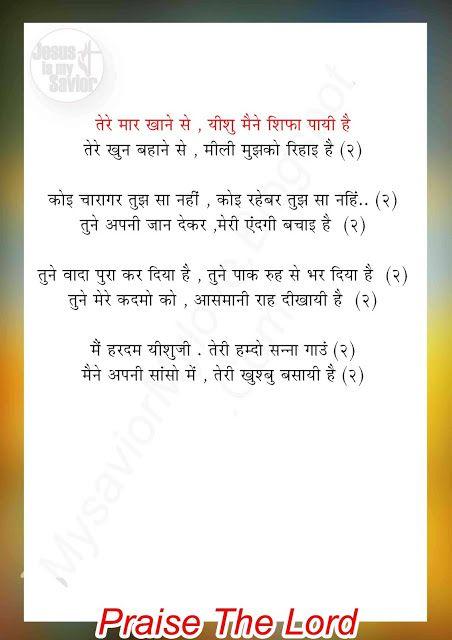 Pin On Christian Worship Song S Hindi Lyrics Created by gaana user | tracks 6. christian worship song s hindi lyrics