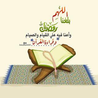 رمزيات رمضان 2021 احلى رمزيات عن شهر رمضان In 2021 Love U Mom Islam For Kids Ramadan