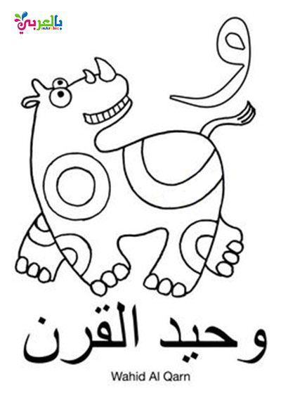 Arabic Alphabet Coloring Pages For Kindergarten Coloring Pages