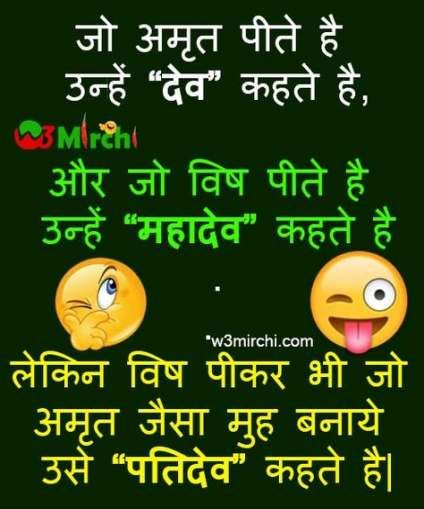 56 Trendy Funny Jokes In Hindi Husband Wife Wife Jokes Funny Jokes In Hindi Husband Jokes