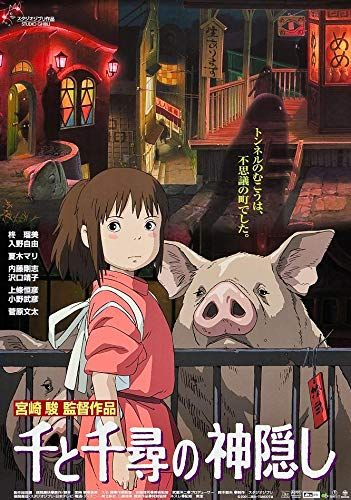 Tainsi Studio Ghibli Spirited Away Poster 30 x 46 cm
