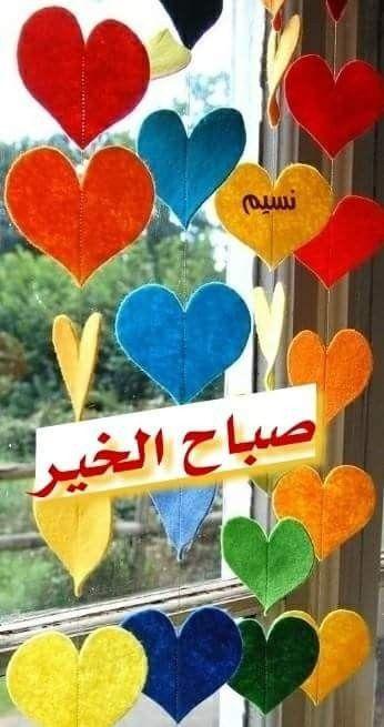 صباح الخير للحياةللهواء البارد النقي للنوايا الطيبه لدفء القلوب وللإبتسامات الصادقه صباح المحبة لكل Good Morning Arabic Morning Wish Good Morning