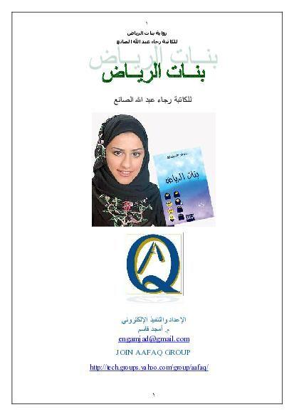 بنات الرياض Internet Archive Free Text Streaming