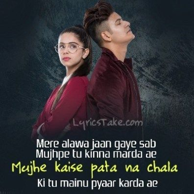 MUJHE KAISE PATA NA CHALA LYRICS - Papon | song lyrics