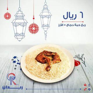 عروض مطعم ريدان على وجبات افطار رمضان Raydan Restaurant Tableware Ramadan Restaurant