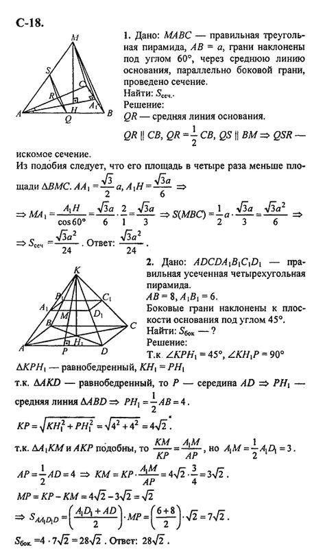 Решение практичных работ по географии думанской г.в 8 класс тетрадь