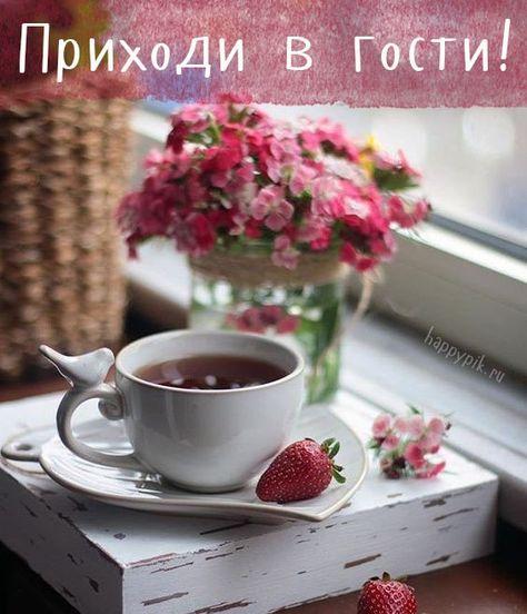 приходи на чай пососемся