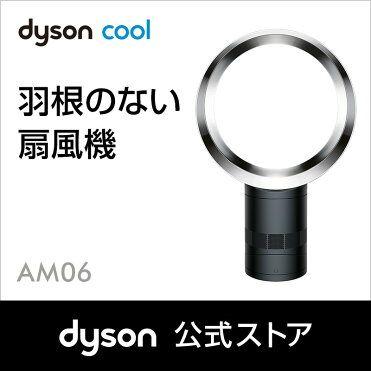 ダイソン Dyson Am06 テーブルファン 扇風機 Am06 Dc 30 Bn ブラック ニッケル 新品 メーカー2年保証 Room My Favorites 扇風機 ダイソン メーカー