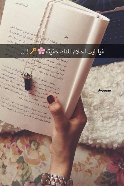 Pin By ظ ل On سنـاب Snap Dilan Quotes Words Quotes Quotes