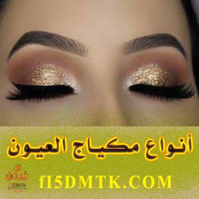 أفضل أنواع مكياج العيون لجمال يدوم طوال اليوم Eye Makeup Cool Eyes Makeup