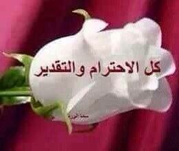 Pin By Hamo Beyrouty On كل التقدير Beautiful Red Roses Islamic Pictures Arabic Jokes
