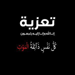 صور رسالة عزاء كلمات عزاء مؤثرة عبارات عزاء للواتساب مجلة رجيم Arabic Calligraphy Poster Calligraphy