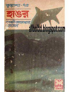 মাসুদ রানা ৪৫২ কালো কুয়াশা