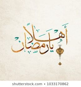 Stock Photo And Image Portfolio By Samiph222 Shutterstock Islamic Calligraphy Islamic Art Calligraphy Islamic Art Pattern