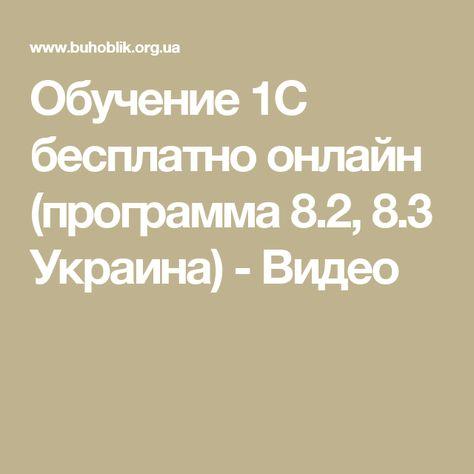 1c обучение бесплатно программы бесплатного обучения в казахстане