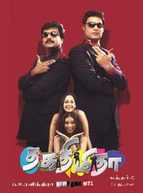 Thaka Thimi Tha 2005 Tamil In Hd Einthusan Tamil Movies Online Movies Movies Online