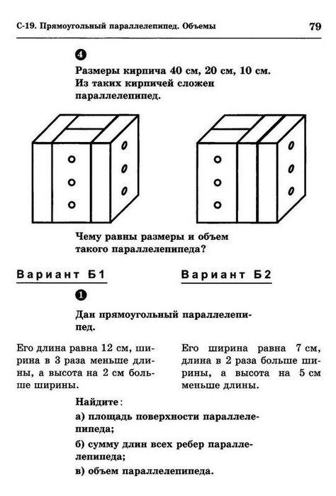 Тест русский за первое полугодие 3 класс по занкову