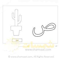 تلوين الحرف وصورة حرف الصاد تدريبات قبل الكتابة والتعرف على الحروف شمسات Alphabet Worksheets Math Notebooks Learning Arabic