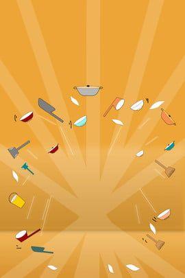 أدوات المطبخ الصفراء التدرج الخلفية إمدادات ملصق المطبخ سعيد أداة مطبخ ملصق Tool Poster Poster Dapur