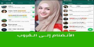 روابط قروبات واتساب 2021 متجددة Dar Lma3rifa Incoming Call Screenshot Incoming Call