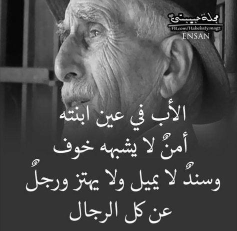 الأب في عيني أبنته رجل عن كل الرجال Funny Arabic Quotes Quran Quotes Love Dad Quotes