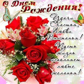 pozdravleniya-s-dnem-rozhdeniya-devushke-mercayushie-otkritki foto 9
