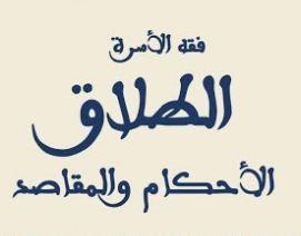 حكم عن الطلاق اقوال عن الانفصال عن الحبيب Arabic Words Words Calligraphy