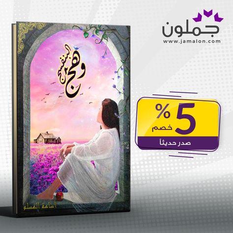 رواية وهج البنفسج 2 Books Book Cover Cover