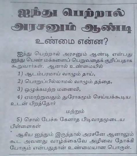 sms messages: Tamil kavithai