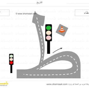 حرف الظاء الحروف الابجدية العربية لوحات الطرق تتبع الحرف بالسيارة 12 Jpeg Arabic Alphabet For Kids Learn Arabic Alphabet Arabic Alphabet