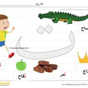 بطاقة عرض حرف التاء وصور لكلمات تبدأ بحرف التاء ملونة Jpg January Preschool Worksheets Arabic Worksheets Kids Classroom