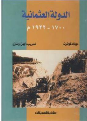 الدولة العثمانية 1700 1922 لدونالد كواترت Pdf Pdf