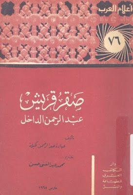 صقر قريش عبد الرحمن الداخل عبادة عبد الرحمن كحيلة Pdf Home Decor Decals Intellegence Decor