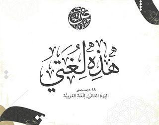 صور بمناسبة إحياء اليوم العالمي للغة العربية 18 ديسمبر Arabic Calligraphy Language Image