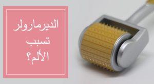 20 نصيحة حول طريقة استخدام الديرما رولر لأول مرة دليل الديرما رولر Derma Roller Roller