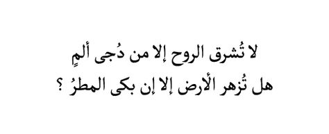 Pin By Noor Alanizi On Arabic بالعربي Words Quotes Mood Quotes Arabic Quotes
