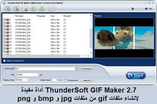 Thundersoft Gif Maker 2 7 أداة مفيدة لإنشاء ملفات Gif من ملفات Jpg و Bmp و Png Video Maker Gif Maker
