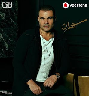 Elmasry تحميل البوم عمرو دياب سهران 2020 Amr Vodafone